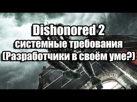 Dishonored 2 системные требования (Разработчики в своём уме?)