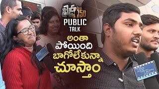 Khaidi No 150 Movie Public Talk | Review | Chiranjeevi | Kajal | TFPC