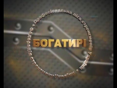 Богатирі. Етап Кубка України місто Рівне Україна