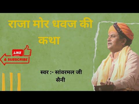 raja mor dhawaj ki katha sanwarmal saini bhajan
