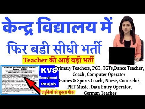 KVs Recruiment 2019-20 | PGT, TGT, PRT Govt Teacher कि भर्ती 2019