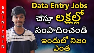 How to Earn Money From Data Entry Job | Reality of Online Typing Jobs | 2019