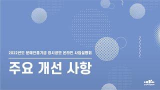 #2. 공모사업 주요 개선 사항_2022년 문예진흥기금…