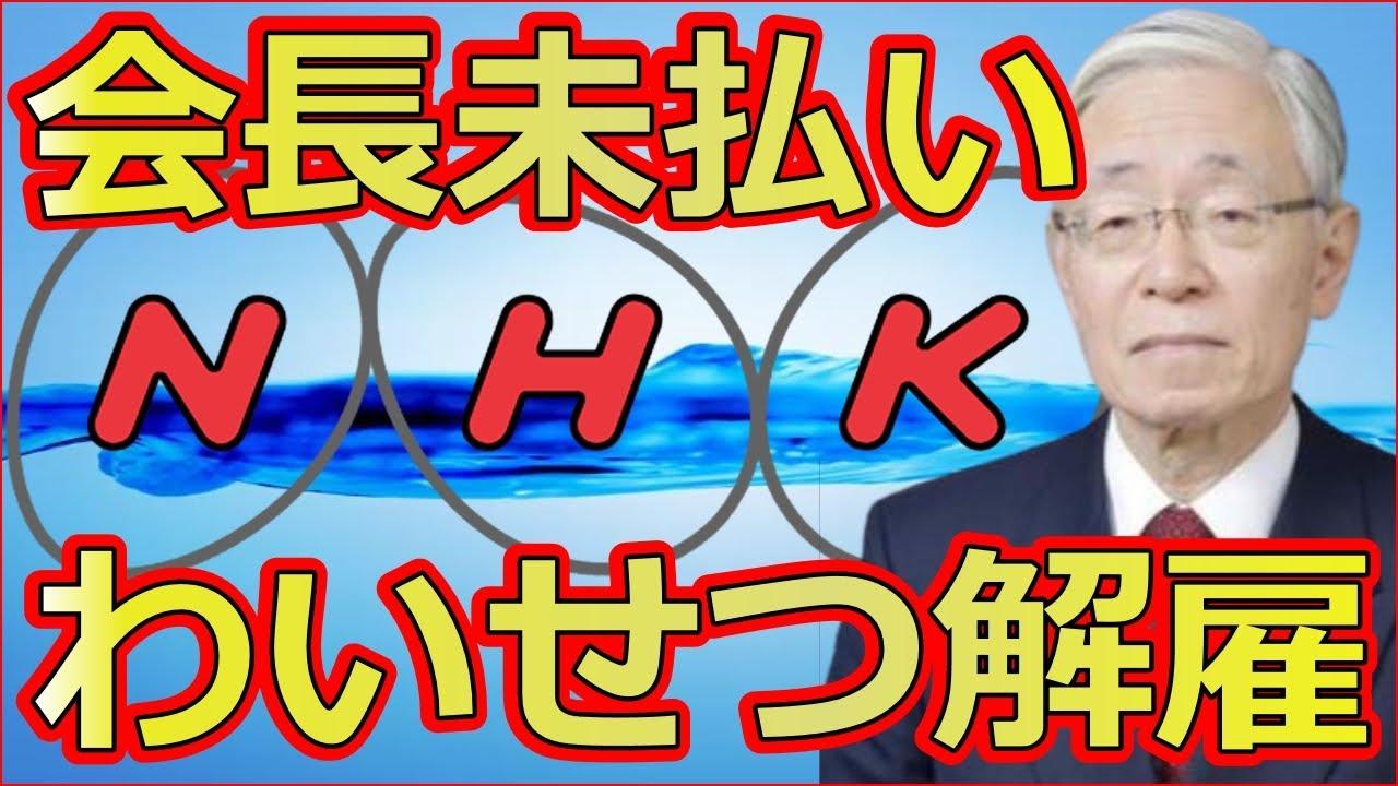 NHK会長BS受信料未払いに番組プロデューサー不祥事で全世帯受信料徴収に大爆笑