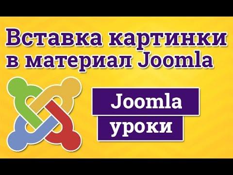 Вставка картинки в материал Joomla
