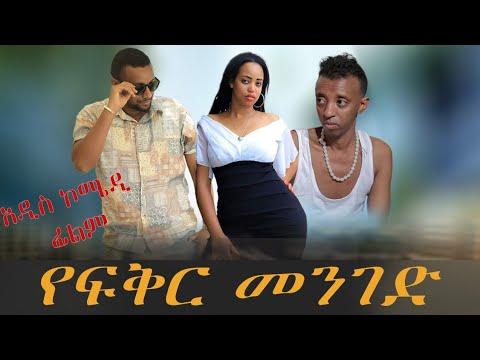 የፍቅር መንገድ Full movie Ethiopian new comedy  Ethiopian movie  comedy movie Ethiopian drama