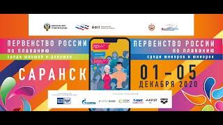 ПЕРВЕНСТВО РОССИИ ПО ПЛАВАНИЮ СРЕДИ ЮНИОРОВ И ЮНИОРОК ЮНОШЕЙ И ДЕВУШЕК 2020 День 2