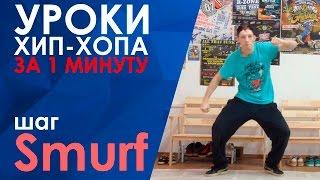 УРОКИ ХОП-ХОПА ДЛЯ НАЧИНАЮЩИХ ЗА 1 МИНУТУ - ШАГ Smurf
