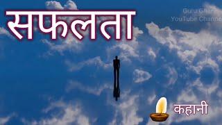 सफलता l Radha Soami l कहानी