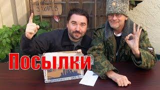 Необыкновенные посылки из России