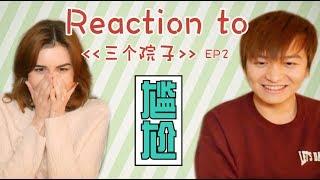 這麼尷尬的人居然上綜藝啦哈哈哈 看自己上電視的畫面 Reaction to being on TV!!!