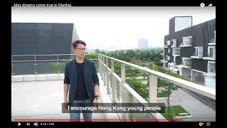 May dreams come true in Qianhai thumbnail