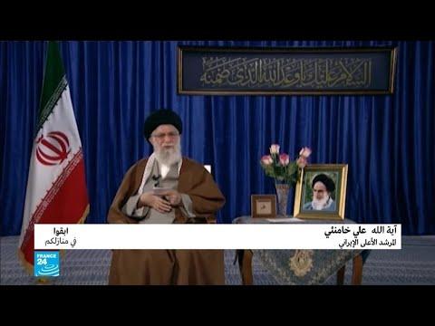 خامنئي يدعو الإيرانيين للصلاة في منازلهم خلال شهر رمضان  - نشر قبل 1 ساعة