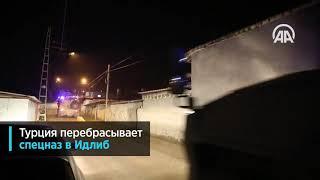 ⚡️Турция перебрасывает спецназ в сирийскую провинцию Идлиб. Анкара винит в эскалации Москву и Дамаск