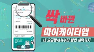 내가 원하는 정보를 한눈에 쉽게 확인 가능한 앱! 마이케이티앱 리뉴얼 편