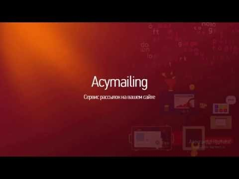 Joomla. Acymailing - емаил маркетинг. (Александр Куртеев)