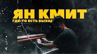 Ян Кмит - Где-то есть выход (Премьера клипа, 2019)