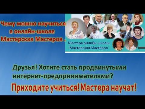 Скоро открытие школы  Мастерская Мастеров