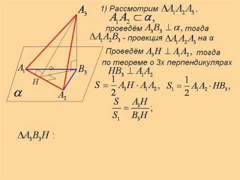 Площадь ортогональной проекции многоугольника решение задач сопромат пример решения задач перемещение
