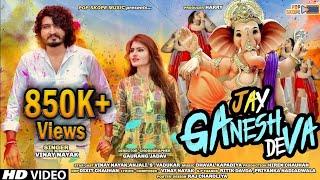 Jay Ganesh Deva Vinay Nayak Mp3 Song Download