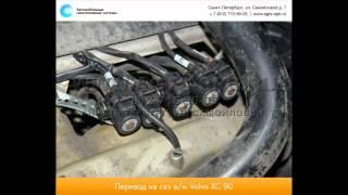 Перевод на газ Volvo ХС90 22.12.2014