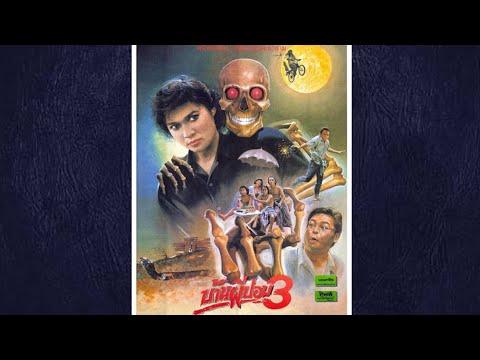 อยู่บ้านดูหนัง ผีไทยในตำนาน #3