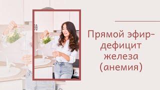"""постер к видео Прямой эфир """"Железодефицитная анемия"""""""