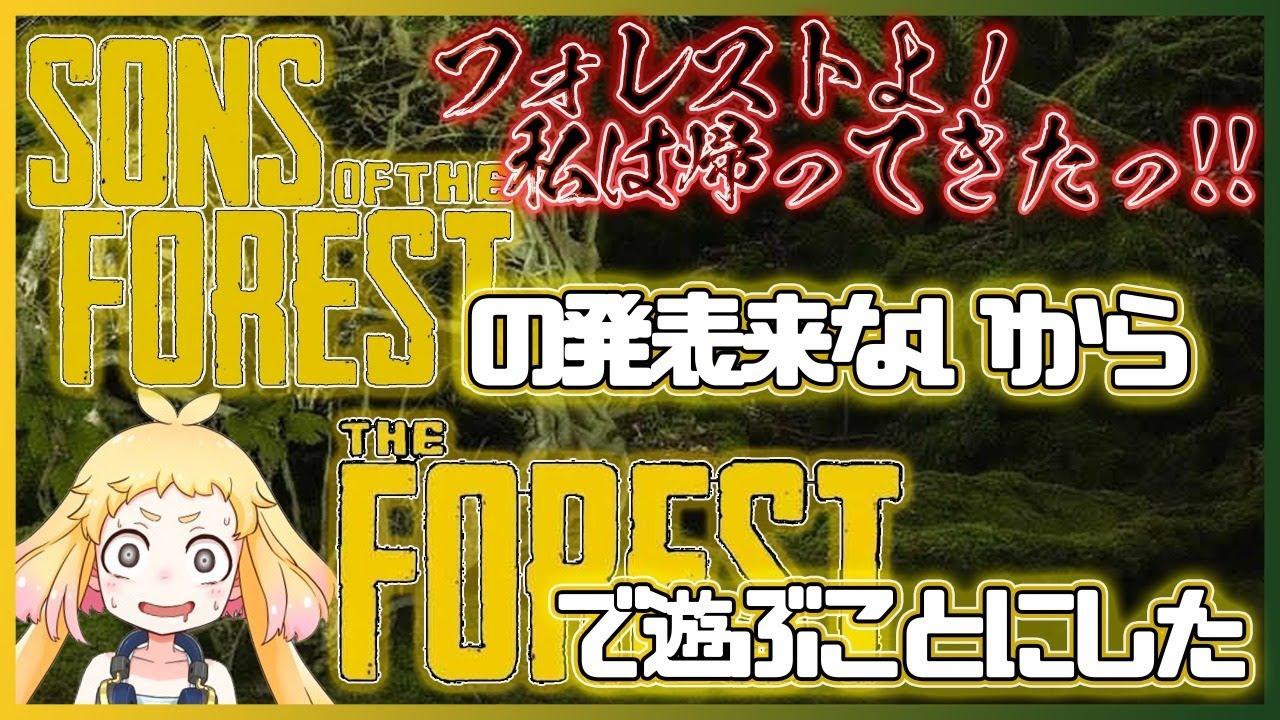 新作発表なかなかこないから森で遊ぶことにした【THE FOREST/PC/訛り幼女/Vtuber】