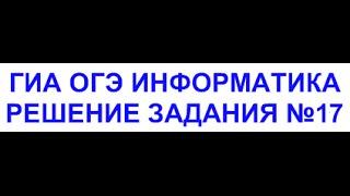 ГИА ОГЭ информатика - Решение задания номер 17