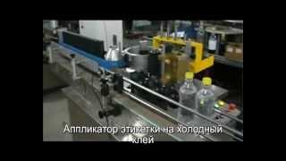 Этикетировщик бумажной этикетки на холодный клей(Оборудование предназначено для аппликации этикеток холодным клеем на различные круглые бутылки. Автомат..., 2012-03-30T03:32:58.000Z)