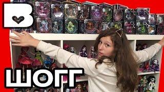 Когда ЗОЛОТАЯ кнопка? 100 000! Коллекция кукол ВСЕ Обзоры на кукол Монстер Хай Эвер Афтер Хай Winx