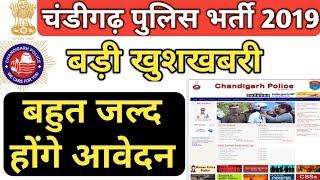 चंडीगढ़ पुलिस भर्ती 2019, 10 वीं पास भर्ती, Chandigarh Police नई भर्ती, ये Document बनवा लें, Hindi
