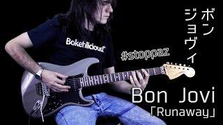 Bon Jovi「Runaway」Guitar Cover by #stoppaz - Random Guitar Video #9