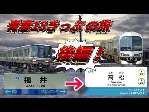 【青春18きっぷ旅】普通列車で福井⇒うどん県を目指す〈後編〉