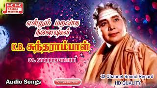 ஞானப்பழத்தை | Gnanapazhathai | K B Sundarambal | Tamil Audio Song...