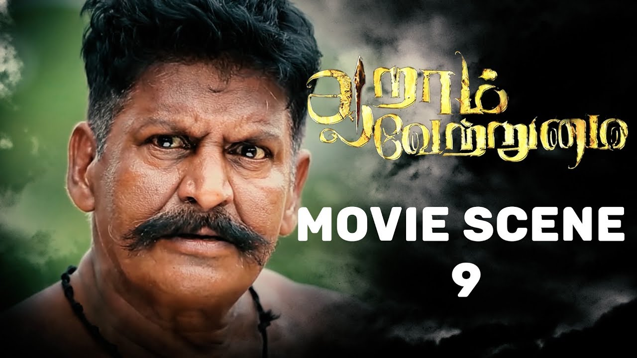 Aaram Vetrumai - Movie Scene 9 | Ajay | Gopika