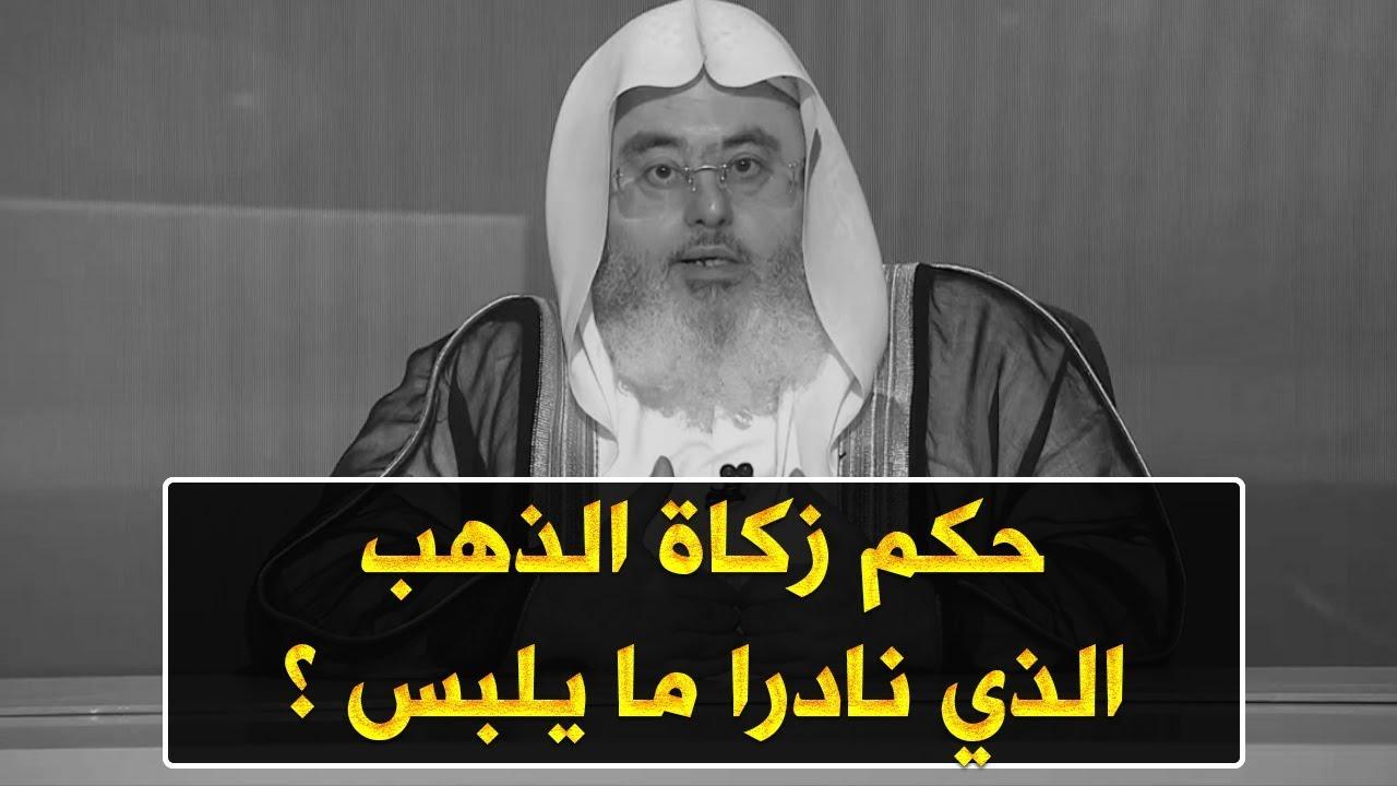 حكم زكاة الذهب الذي نادرا ما يلبس للشيخ محمد المنجد Youtube