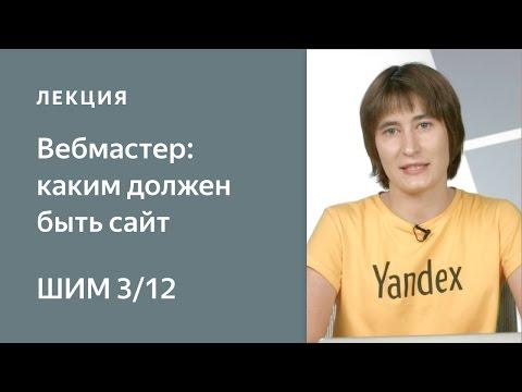 видео: Яндекс.Вебмастер: каким должен быть сайт - Школа интернет-маркетинга Яндекса