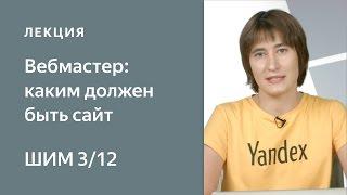 Яндекс.Вебмастер: каким должен быть сайт - Школа интернет-маркетинга Яндекса