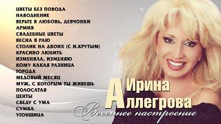 """АУДИО Ирина Аллегрова """"Весеннее настроение"""""""