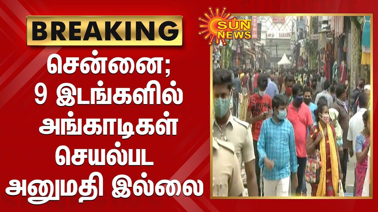 #BREAKING   சென்னையில் 9 இடங்களில் அங்காடிகள் செயல்பட அனுமதி இல்லை   Lockdown   Chennai TNagar