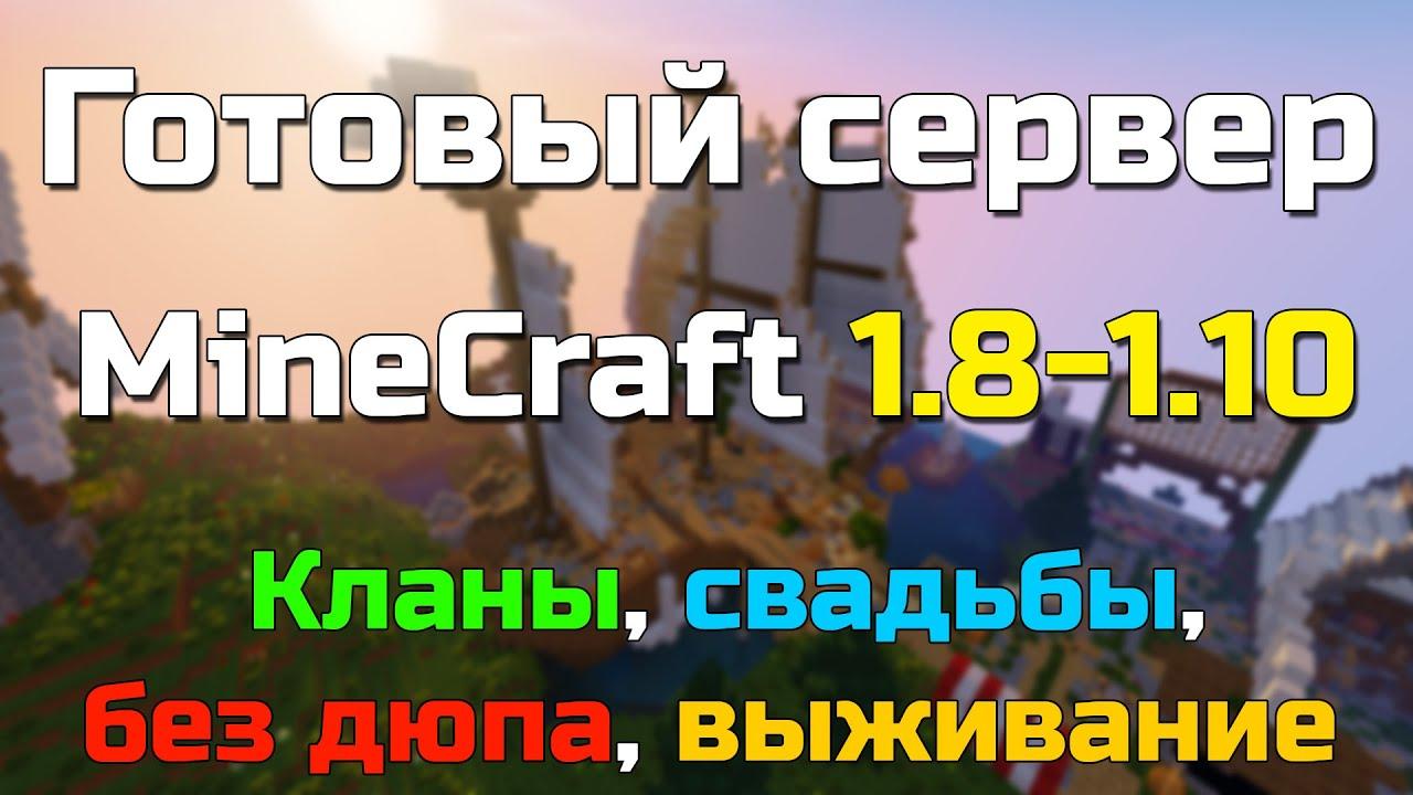 minecraft сервера 1.10 выживание