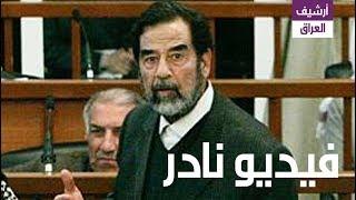 أقوى وأروع ما قاله الرئيس العراقي صدام حسين للهيئة المحكمة حول انتقام منه