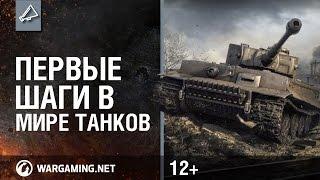 world of Tanks | Танки |Первые шаги| Аккаунт без доната | #1