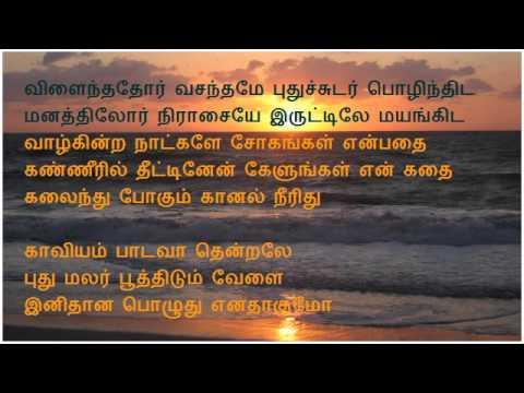 Paadava Paadava Song lyrics in English - Spicyonion.com