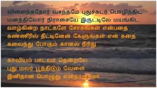 Kaaviyam Paadava - Idhayaththai Thirudaathae (Karaoke)