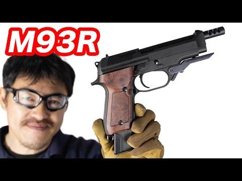 KSC ベレッタ M93RII-HW(07) セミ、フル、3バースト可能!実銃と同じ約1.2kgの重量感   マック堺のエアガンレビュー動画