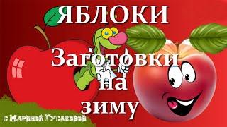 🍏🍎 499. Яблоки   Заготовка на Зиму 🍏🍎