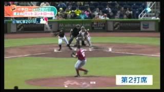 2015/9/13 イチロー 怒涛 3打席連続安打 ヒットハイライト