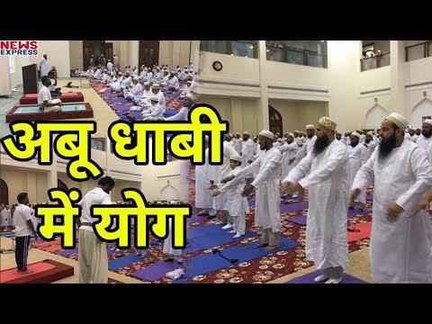 पूरी दुनिया में Yoga की धूम, Abu Dhabi में 500 लोगों ने किया Yoga